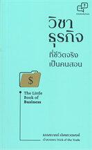 วิชาธุรกิจที่ชีวิตจริงเป็นคนสอน The Little Book of Business
