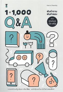 1-1,000 Q&A พันคำถาม พันคำตอบ สไตล์คุณหมอประเสริฐ