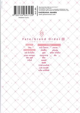 เฟต/แกรนด์ออร์เดอร์ คอมิกอะลาการ์ต เล่ม 7 (Mg)