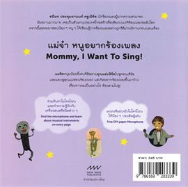 แม่จ๋า หนูอยากร้องเพลง Mommy, I Want To Sing!
