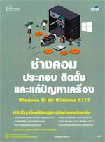 ช่างคอมประกอบ ติดตั้ง และแก้ปัญหาเครื่อง Windows 10 และ Windows 8.1/7