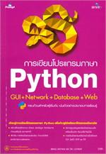 การเขียนโปรแกรมภาษา Python GUI+Network+Database+Web