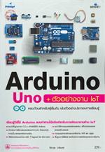 Arduino Uno + ตัวอย่างงาน IoT