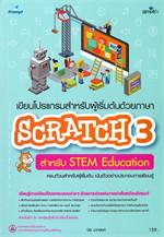 เขียนโปรแกรมสำหรับผู้เริ่มต้นด้วยภาษา SCRATCH 3 สำหรับ STEM Education