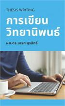 การเขียนวิทยานิพนธ์ Thesis Writing