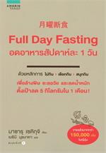 Full Day Fasting อดอาหารสัปดาห์ละ 1 วัน