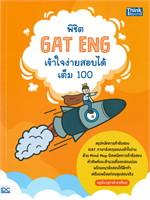 พิชิต GAT ENG เข้าใจง่ายสอบได้เต็ม 100