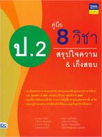 คู่มือ 8 วิชา ป.2 สรุปใจความ & เก็งสอบ