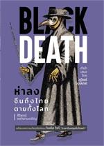 BLACK DEATH ห่าลง จีนถึงไทย ตายทั้งโลก