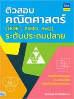 ติวสอบคณิตศาสตร์ (TEDET, ASMO, สพฐ) ระดับประถมปลาย