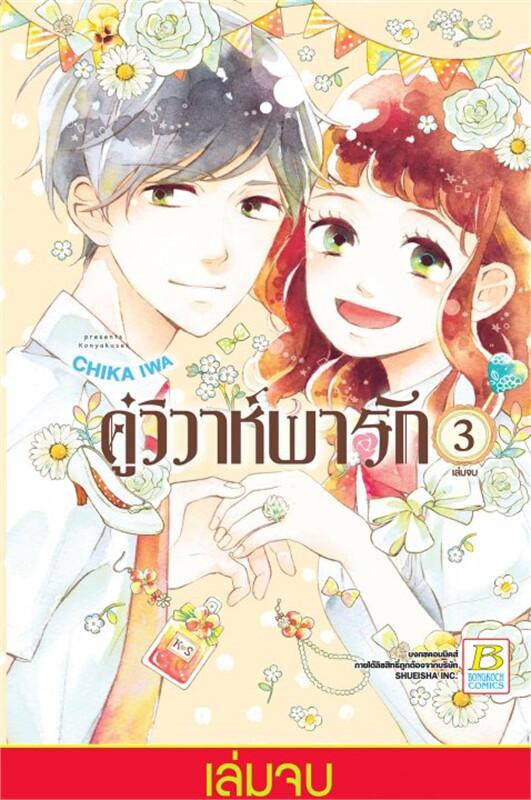 คู่วิวาห์พารัก เล่ม 3 (เล่มจบ)