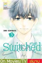 Switched สวิตช์ เล่ม 3 (เล่มจบ)