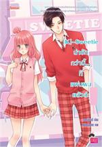 [K]-Sweetie น่ารักกว่านี้...ก็แฟนผมแล้วล่ะ