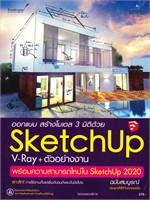 ออกแบบ สร้างโมเดล 3 มิติด้วย SketchUp V - Ray + ตัวอย่างงาน ฉบับสมบูรณ์