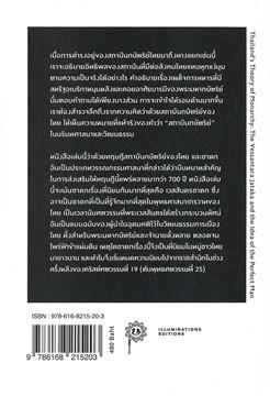ทฤษฎีกษัตริย์โพธิสัตว์: เวสสันดรชาดกในประวัติศาสตร์ไทย