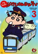 เครยอนชินจัง เล่ม 3