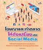 โฆษณาและทำตลาดให้ดังเปรี้ยงบน Social Media