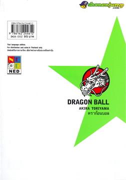 DRAGON BALL ดราก้อนบอล เล่ม 02 ดราก้อนบอลตกอยู่ในภาวะวิกฤติ