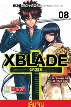 XBLADE + -CROSS- เล่ม 8 (เล่มจบ)