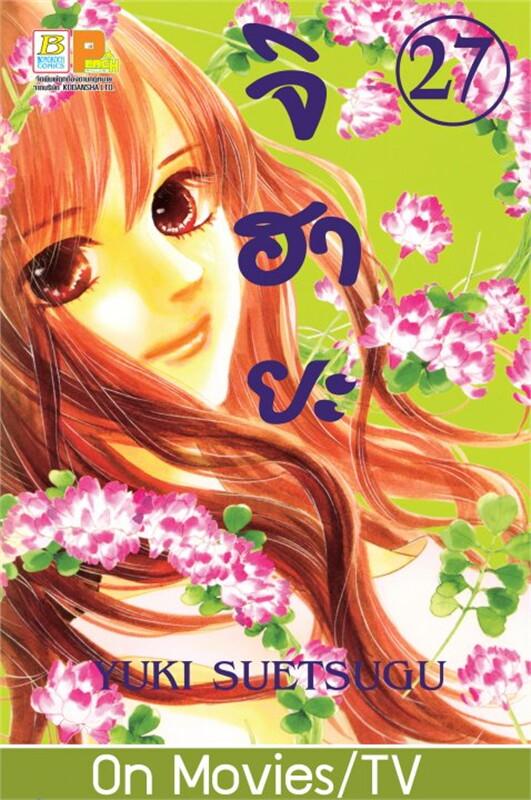 จิฮายะ เล่ม 27