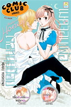 COMIC CLUB eMag เล่ม 53
