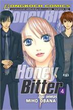 HONEY BITTER ฮันนี่ บิตเตอร์ เล่ม 4
