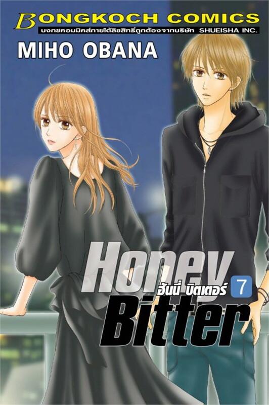 HONEY BITTER ฮันนี่ บิตเตอร์ เล่ม 7