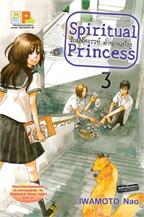 Spiritual Princess รักมหัศจรรย์ ตำนานเท็งงู เล่ม 3