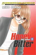 HONEY BITTER ฮันนี่ บิตเตอร์ เล่ม 8