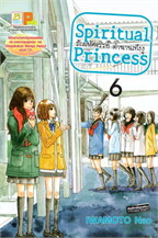 Spiritual Princess รักมหัศจรรย์ ตำนานเท็งงู เล่ม 6