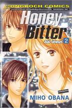 HONEY BITTER ฮันนี่ บิตเตอร์ เล่ม 2