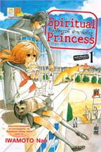Spiritual Princess รักมหัศจรรย์ ตำนานเท็งงู เล่ม 1