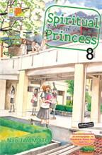 Spiritual Princess รักมหัศจรรย์ ตำนานเท็งงู เล่ม 8
