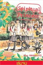 Spiritual Princess รักมหัศจรรย์ ตำนานเท็งงู เล่ม 12 (เล่มจบ)