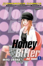 HONEY BITTER ฮันนี่ บิตเตอร์ เล่ม 1