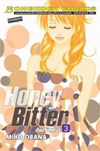 HONEY BITTER ฮันนี่ บิตเตอร์ เล่ม 3