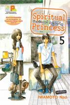 Spiritual Princess รักมหัศจรรย์ ตำนานเท็งงู เล่ม 5