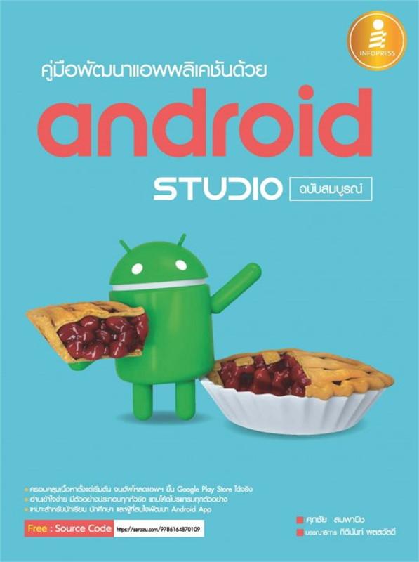คู่มือพัฒนาแอพพลิเคชันด้วย Android Studio ฉบับสมบูรณ์
