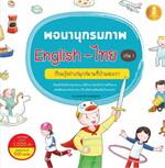 พจนานุกรมภาพ English-ไทย เล่ม 1