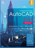 Professional Guide AutoCAD 2018