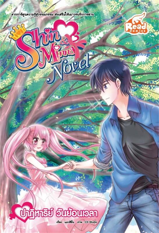 Idol Secret Shin&Minna Novel ปาฏิหาริย์ วันย้อนเวลา