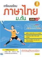 เตรียมพร้อมภาษาไทย ม.ต้น มั่นใจเต็ม 100