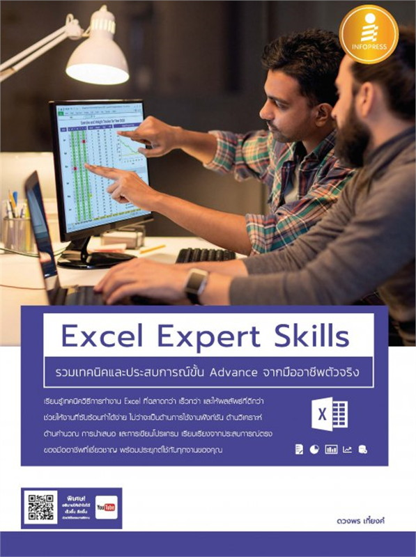 Excel Expert Skills รวมเทคนิค และประสบการณ์ขั้น Advance จากมืออาชีพตัวจริง