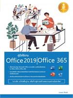 คู่มือใช้งาน Office 2019 | Office 365