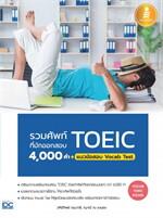 รวมศัพท์ที่มักออกสอบ TOEIC 4000 คำ+แนวข้อสอบ Vacab Test