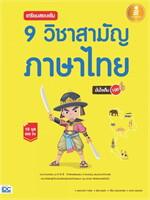 เตรียมสอบเข้ม 9 วิชาสามัญ ภาษาไทย มั่นใจเต็ม 100