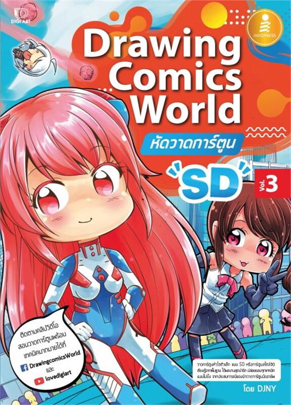 Drawing Comics World Vol.3 หัดวาดการ์ตูน SD