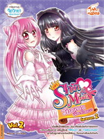 Idol Secret Shin&Minna วัยอลวน เพื่อนรักอลเวง Season 2 Vol.2