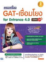 ครบเครื่อง GAT-เชื่อมโยง for Entrance 4.0