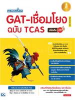 ครบเครื่อง GAT-เชื่อมโยง ฉบับ TCAS มั่นใจเต็ม 100
